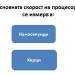 Фигура 1. Въпрос от тест