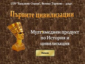 """Фигура 9. Проект """"Първите цивилизации"""""""
