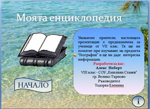 """Фигура 7. Проект """"Моята енциклопедия"""""""