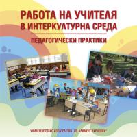 Работа на учителя в интеркултурна среда