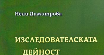 Нели Димитрова – Изследователска дейност на учителя по физика