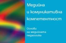 проф. д-р Божидар Ангелов – Медийна и комуникативна компетентност
