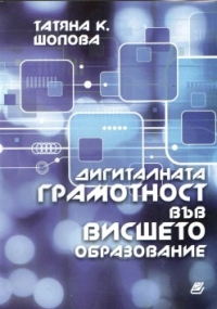 Дигиталната грамотност във висшето образование