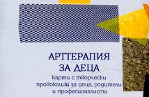 Арттерапия за деца (карти с творчески провокации за деца, родители и професионалисти)